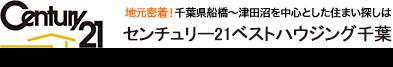 センチュリー21 ベストハウジング千葉