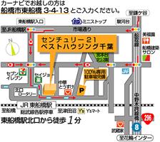 センチュリー21 ベストハウジング千葉案内図